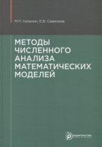 Методы численного анализа математических моделей