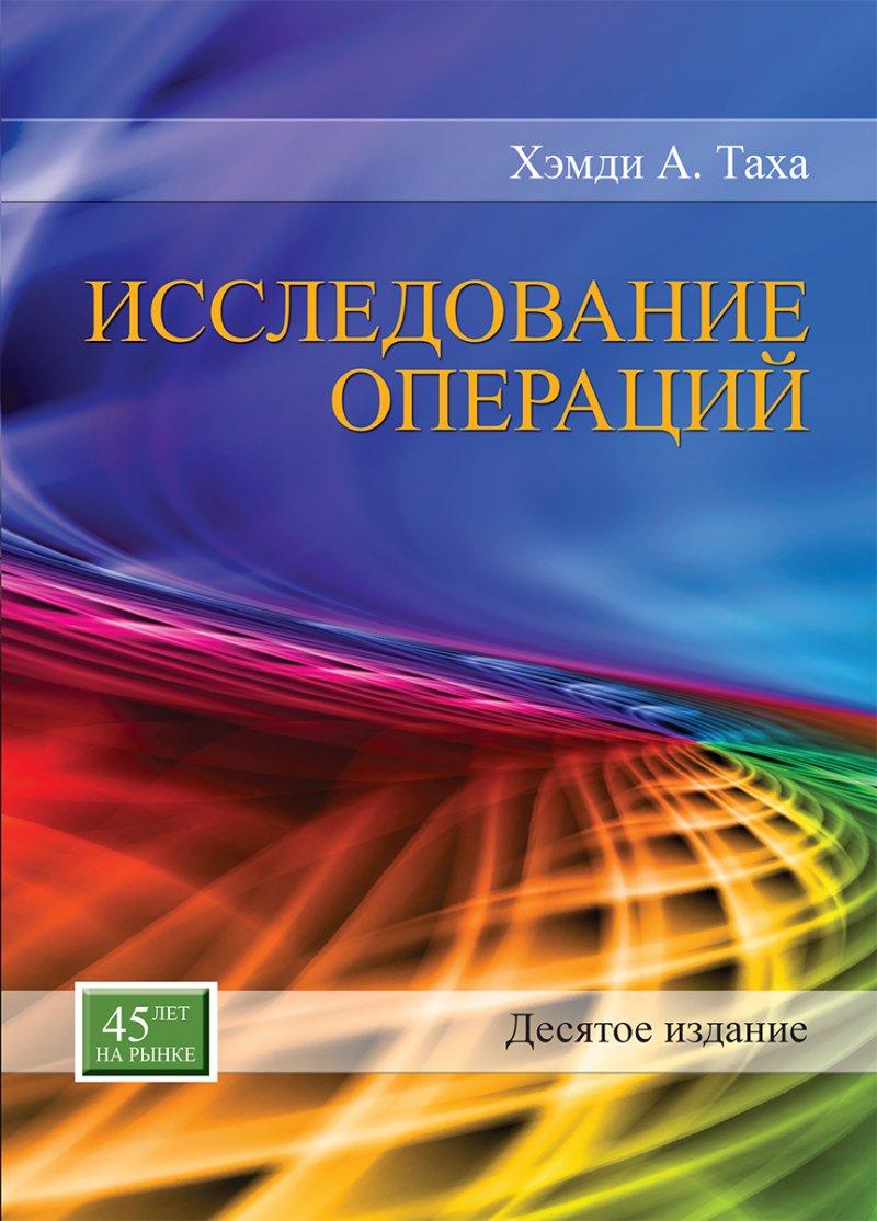 Исследование операций. Десятое издание