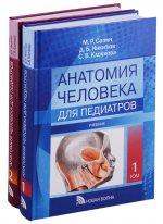 Анатомия человека для педиатров, т.1