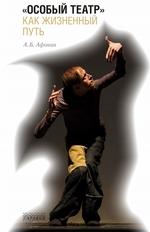 «Особый театр» как жизненный путь