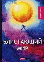 Блистающий мир: роман. Грин А