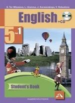 Английский язык. Favourite. 5 класс. Учебник. Часть 1. ФГОС