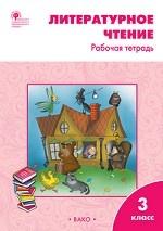 Литературное чтение. 3 класс. Рабочая тетрадь к УМК Л. Ф. Климановой. ФГОС
