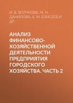 Анализ финансово-хозяйственной деятельности предприятия городского хозяйства. Часть 2