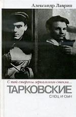 """"""" С той стороны зеркального стекла. .. """" Тарковские: отец и сын"""