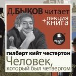 Честертон Г.К. Человек, который был Четвергом в исполнении Дмитрия Быкова + Лекция Быкова Дмитрия
