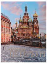 Санкт-Петербург и пригороды.На русском языке (тв.в суперобложке)