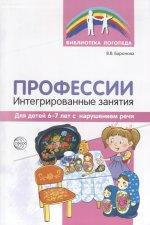 Вероника Баронова: Профессии: интегрированные занятия для дет 6-7 лет с нарушениями речи