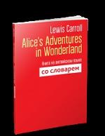 Alices Adventures in Wonderland. Книга на англ яз