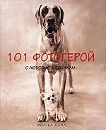 101 фотогерой с любовью к собакам