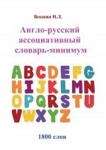 Англо-русский ассоциативный словарь-минимум