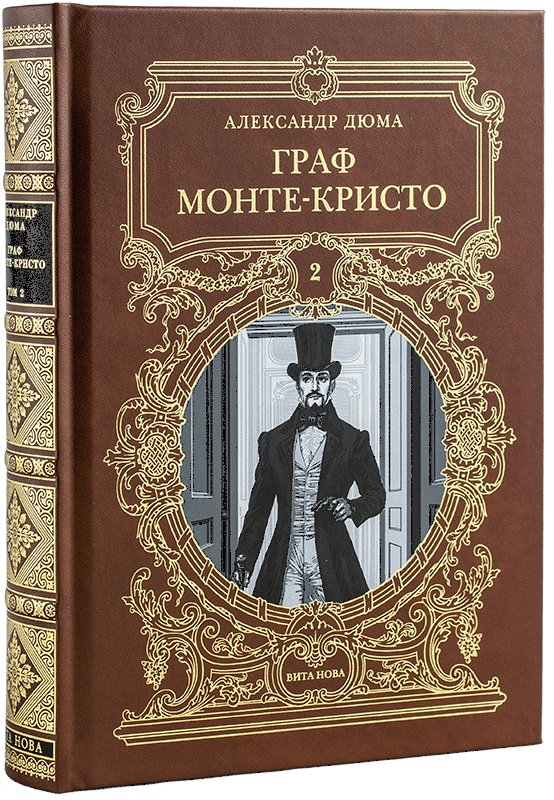 Граф Монте-Кристо. Том второй