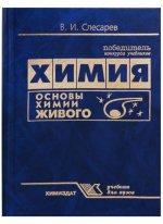 Химия. Основы химии живого: Учебник для вузов. – 8-е изд., стереот