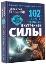 102 секрета развития внутренней силы