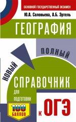 ОГЭ География Новый полный справочник