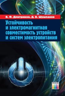 Устойчивость и электромагнитная совместимость устройств и систем электропитания