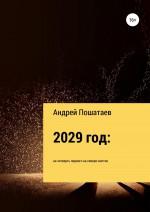 2029 год: на четверть первого на северо-восток