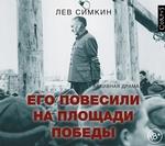 Его повесили на площади Победы. Архивная драма