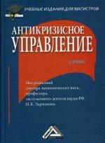 Антикризисное управление: Учебник для магистров. 2-е изд