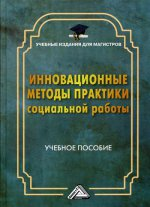 Инновационные методы практики социальной работы: Учебное пособие для магистров. 2-е изд