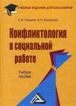 Конфликтология в социальной работе: Учебное пособие для бакалавров. 2-е изд