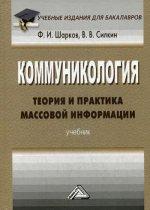 Коммуникология: теория и практика массовой информации: Учебник для бакалавров. 2-е изд