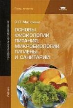 Основы физиологии питания, микробиологии, гигиены и санитарии. Учебник для студентов учреждений среднего профессионального образования