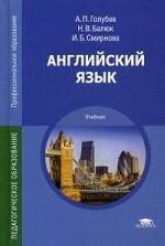 Английский язык. Учебник для студентов учреждений среднего профессионального образования