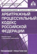 Арбитражный процессуальный кодекс (10 изд.)