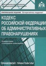 Кодекс РФ об административных правонаруш (11 изд.)