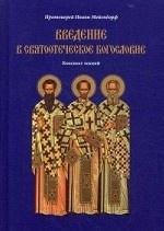 Введение в святоотеческое богословие Конспект лекц