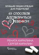 69 способов договориться с ребенком. Большая энциклопедия для родителей