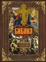 Библия. Книги Священного Писания Ветхого и Нового Завета с иллюстрациями художников эпохи Возрождения