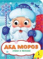 Дед Мороз (Веселые глазки)