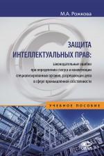 Защита интеллектуальных прав: законодательные ошибки при определении статуса и компетенции специализированных органов, разрешающих дела в сфере промышленной собственности