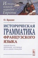 Историческая грамматика французского языка. Пер. с фр