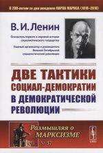 Две тактики социал-демократии в демократической революции. № 37