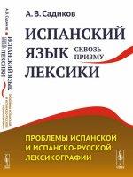 Испанский язык сквозь призму лексики: Проблемы испанской и испанско-русской лексикографии