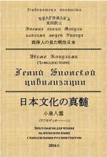 Гений Японской цивилизации. Хрестоматия для чтения на японском языке с параллельным русским текстом