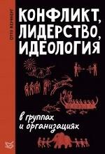 Конфликт, лидерство и идеология в группах и организациях
