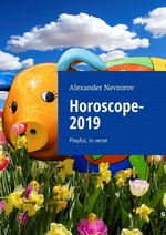 Horoscope-2019. Playful, in verse