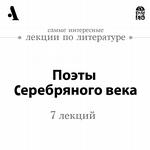Поэты Серебряного века (Лекция)