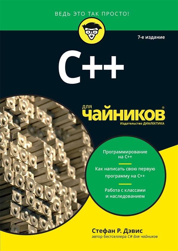 C++ для чайников. Седьмое издание