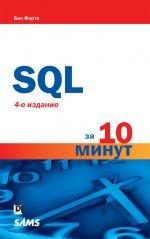 SQL за 10 минут. Четвертое издание