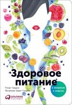 Здоровое питание в вопросах и ответах. 2-е изд