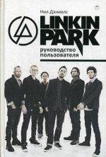 Linkin Park: Руководство пользователя