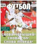 Советский Спорт. Футбол 36-2018 ( Редакция журнала Советский Спорт. Футбол  )