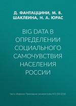 Big Data в определении социального самочувствия населения России