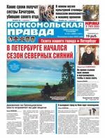 Комсомольская Правда. Санкт-Петербург 103с-2018