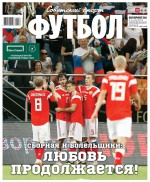 Советский Спорт. Футбол 37-2018 ( Редакция журнала Советский Спорт. Футбол  )